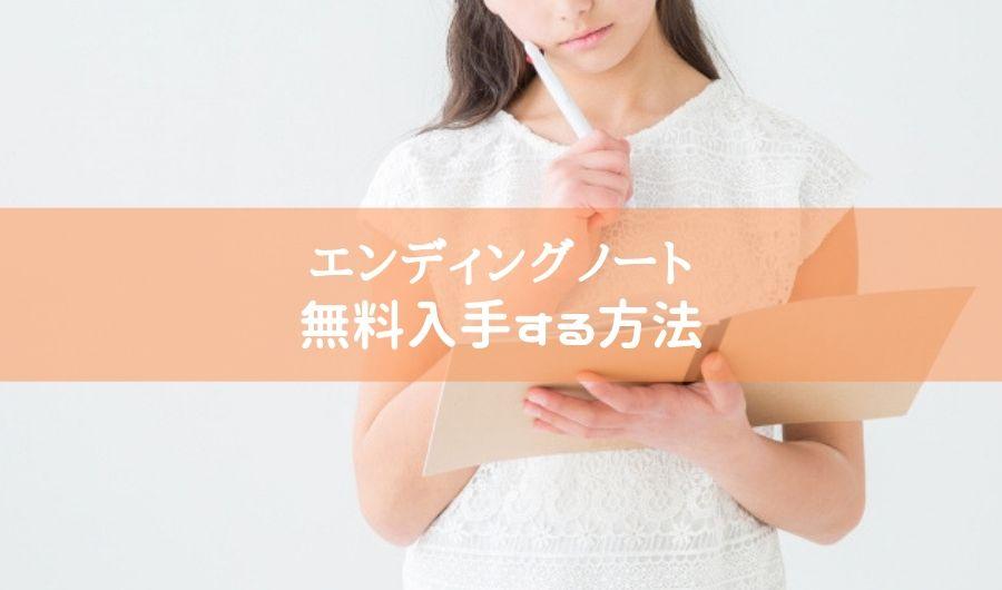 おすすめの無料エンディングノート