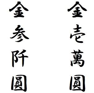 香典 金額 書き方 三 千 円