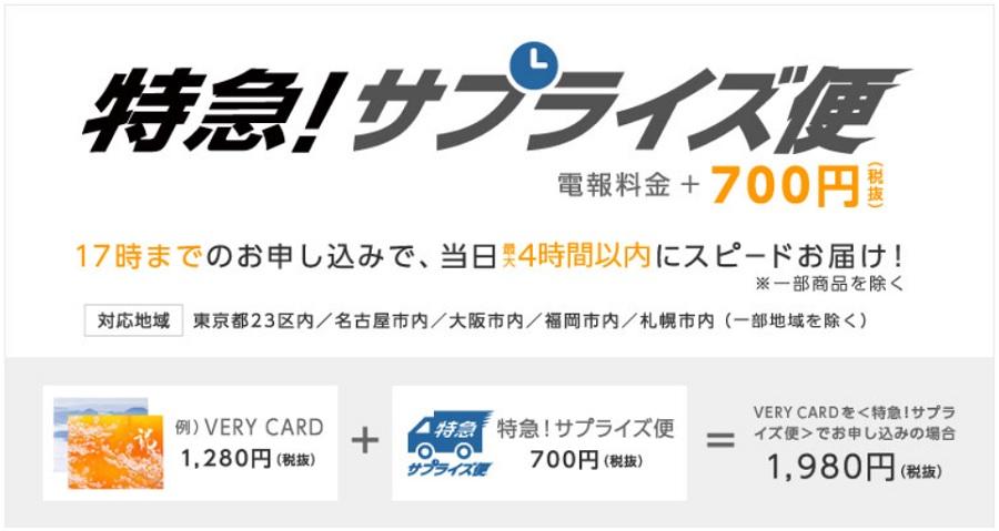 very card特急サプライズ便