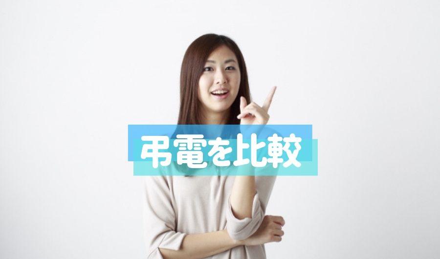 NTTの弔電と比較