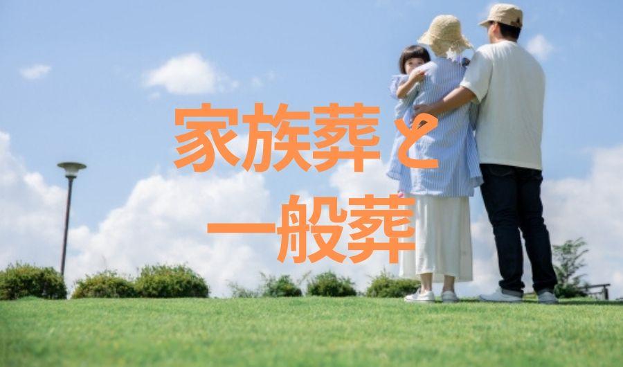 家族葬と一般葬