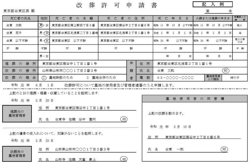 改葬許可申請書(台東区)