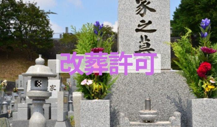 改葬許可申請書の書き方と墓じまいの手続きの流れが3分でわかる!