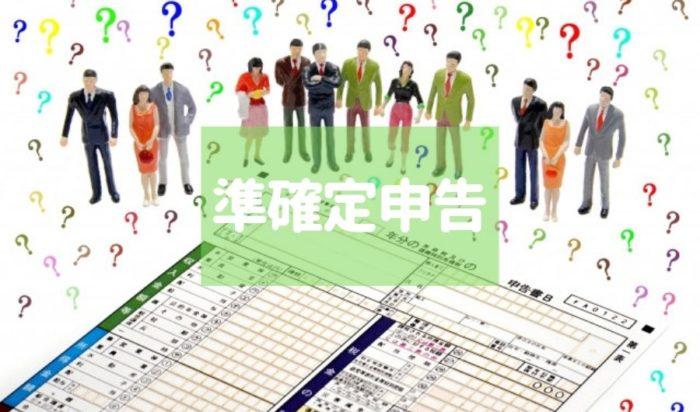準確定申告の書き方と付表の記入例、申告しないとどうなる?