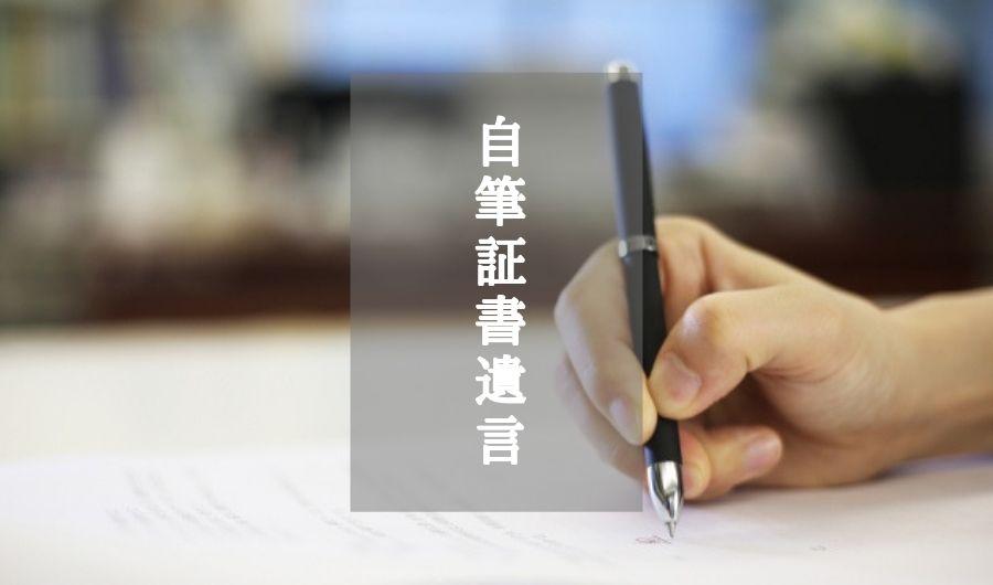 自筆証書遺言の書き方