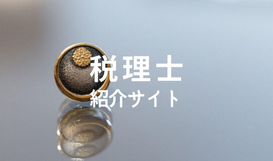 税理士紹介サイト