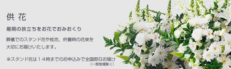 ベリーカードの供花