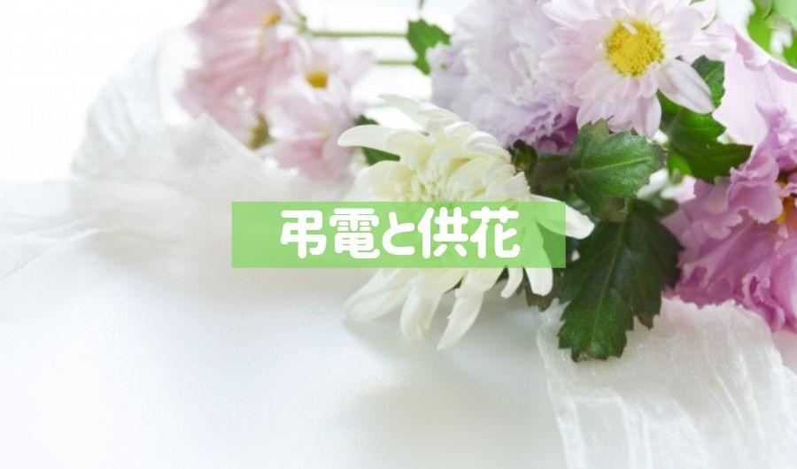 弔電と供花