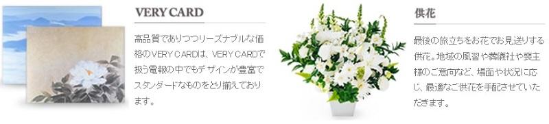 very cardの弔電と供花