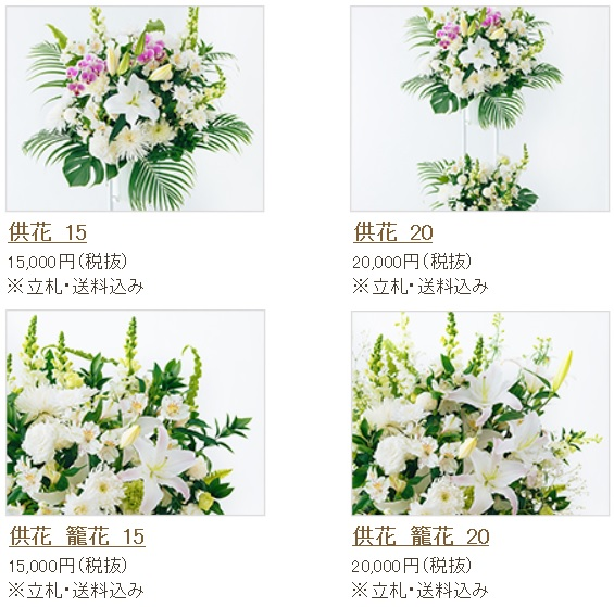 very cardの供花