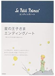 星の王子さまエンディングノート