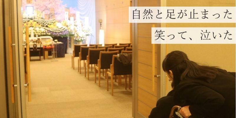 東京葬儀のお葬式