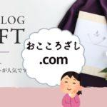 香典返し専門店『おこころざし.com-大和』の口コミや評判を徹底検証!