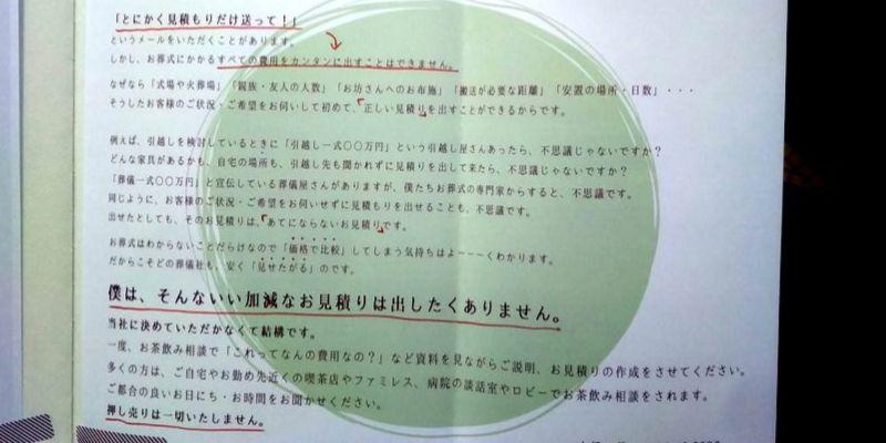東京葬儀の見積もり依頼