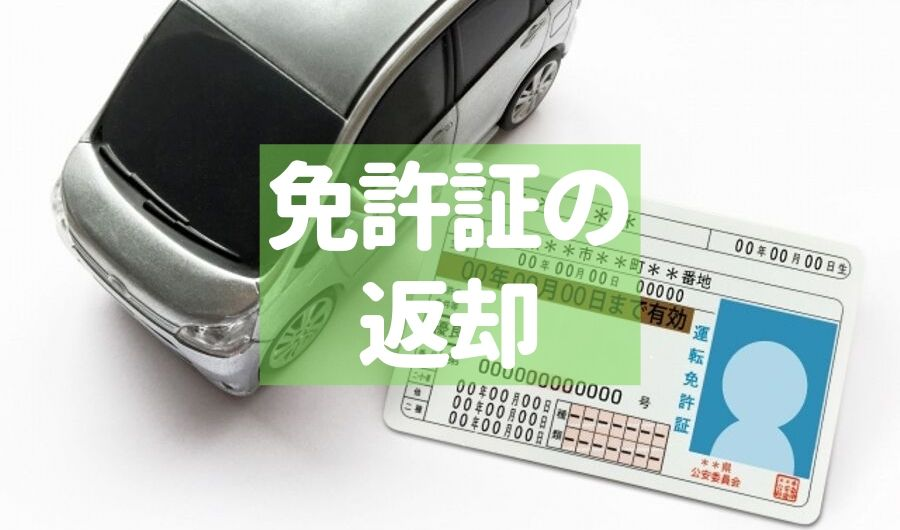 運転免許証の返却