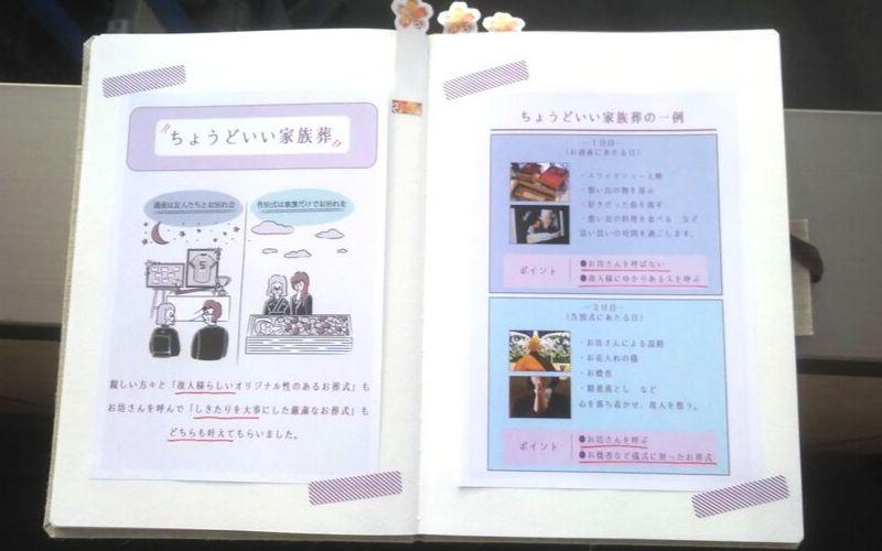 東京葬儀の絵本パンフレット