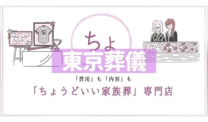 鈴吉堂ちょうどいい家族葬「東京葬儀」の口コミと評判を徹底評価!