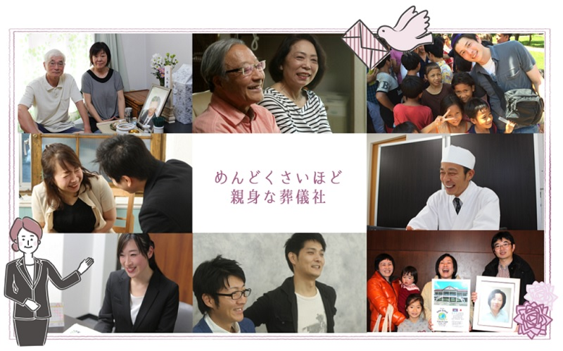 東京葬儀の運営会社