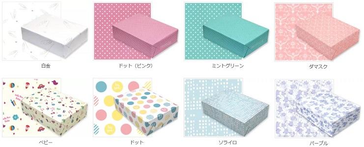 ハーモニックの包装紙(8種類)