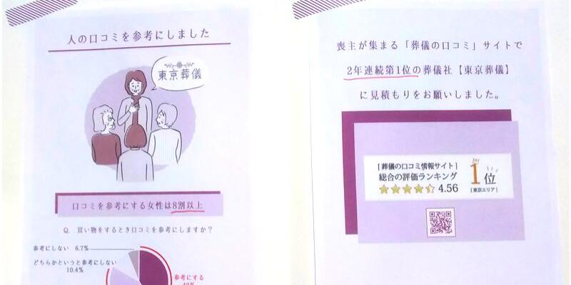 東京葬儀の口コミランキング