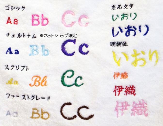 伊織の刺繡サービス