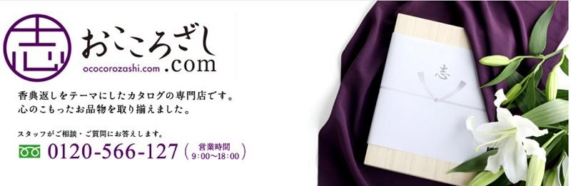 おこころざし.comのデザイン