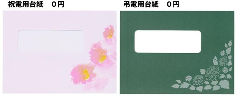 結婚式電報ntt西日本