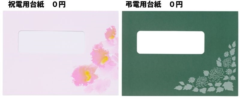 NTT東日本・西日本の無料の台紙