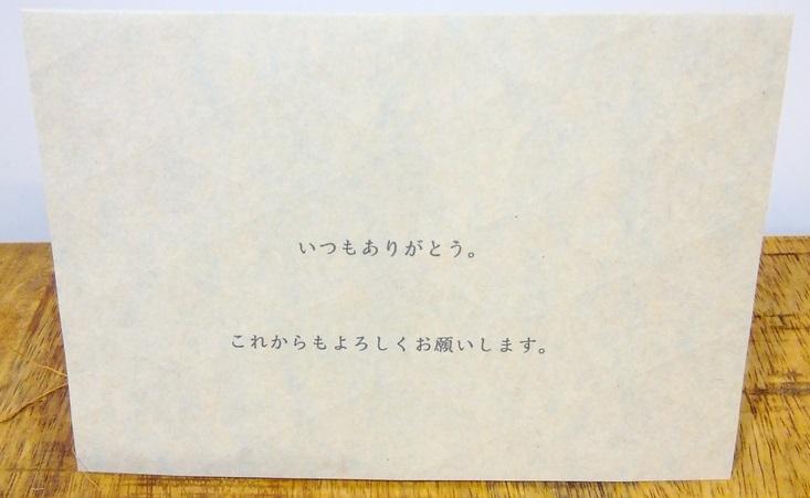 HitoHanaのメッセージカード