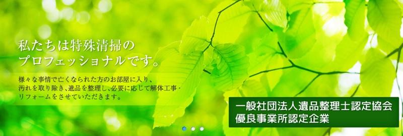 株式会社ぴ-ス