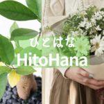ひとはな/HitoHanaで植物を買ってみた感想!みんなの口コミ・評判
