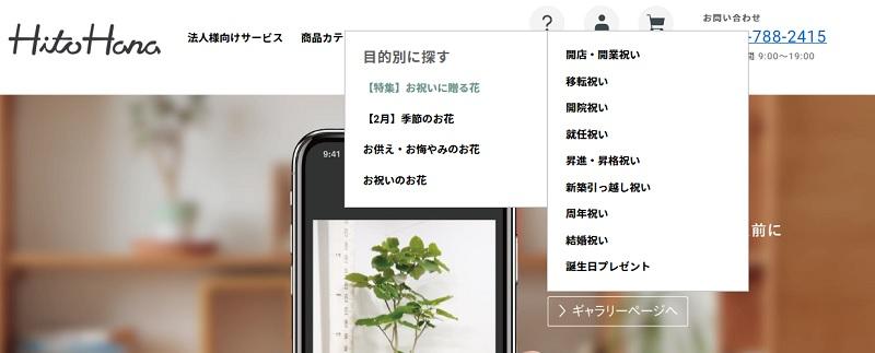 hitohanaのホームページ