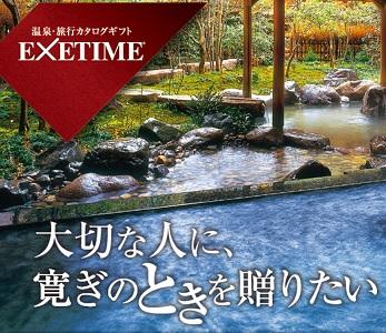 温泉旅行体験カタログギフト