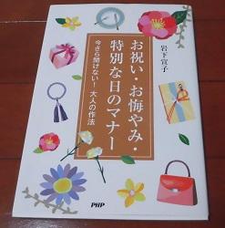 マナー本の表紙