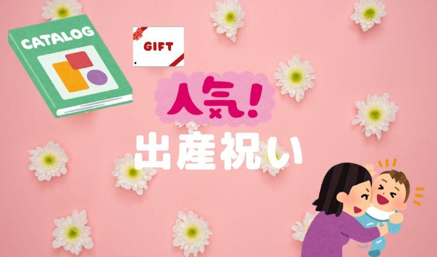 出産祝いのカタログギフト