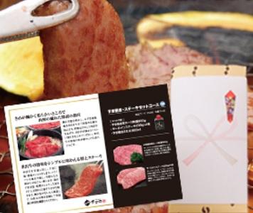 お肉(米沢牛)のカタログギフト