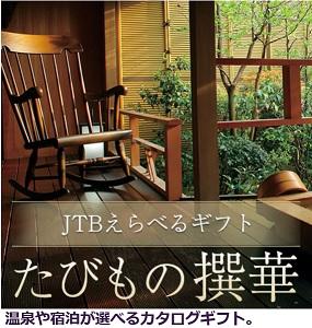 JTBの温泉旅行体験カタログギフト