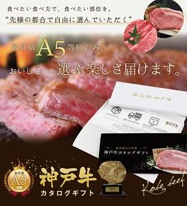 神戸牛のカタログギフト