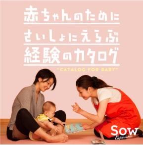 赤ちゃんの出産祝いの体験カタログギフト