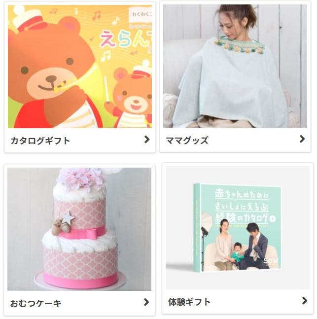 赤ちゃんの出産内祝いのカタログギフト