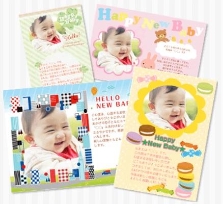 出産内祝いのメッセージカード