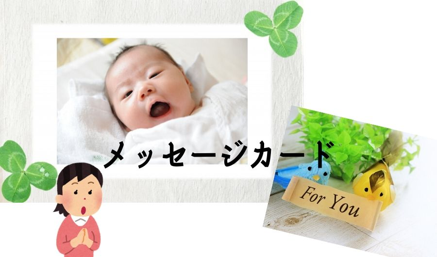 出産内祝いメッセージカード