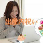 【2020最新】おしゃれな出産内祝い!人気サイトおすすめ比較ランキング
