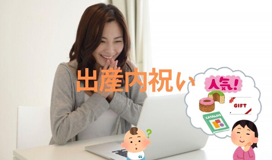 出産内祝い人気サイト
