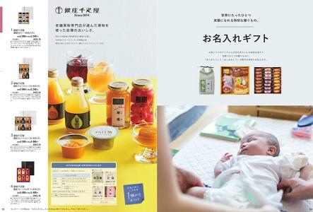 出産内祝いのデジタルカタログ