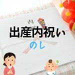 【出産内祝い】出産祝いお返し「のし(熨斗)」名前を徹底ガイド!
