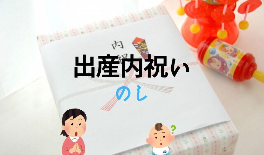 出産内祝い熨斗