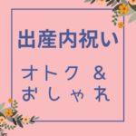 【割引あり】出産内祝い人気サイト8選!おすすめや評判を徹底比較